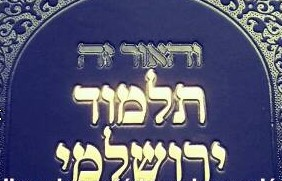 Talmud front cover
