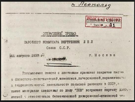 Rozkaz NKWD # 00485